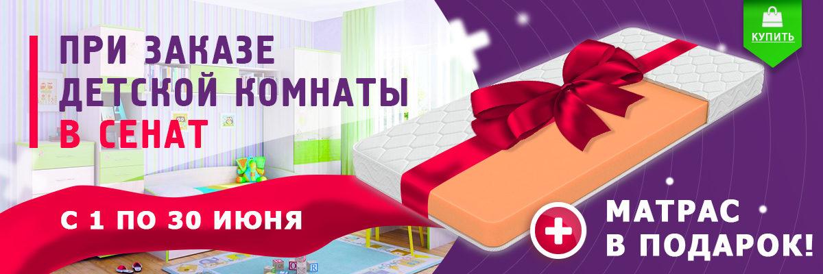 Акция: при заказе детской комнаты - матрац в подарок