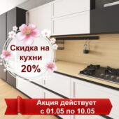 Скидка на кухни